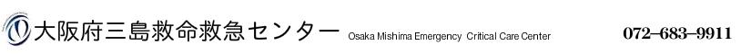 大阪府三島救命救急センター 電話番号 0726839911